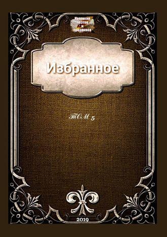 Эльвира Кунакулова, Избранное. Том 5