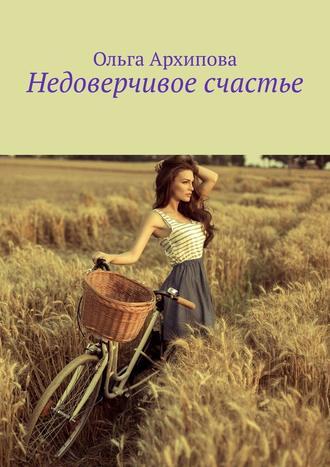 Ольга Архипова, Недоверчивое счастье