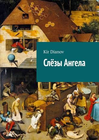 Kir Dianov, Слёзы Ангела
