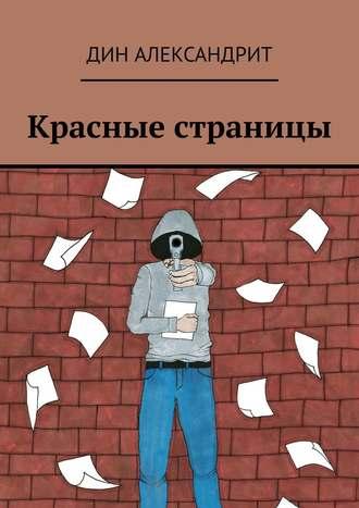 Дин Александрит, Красные страницы