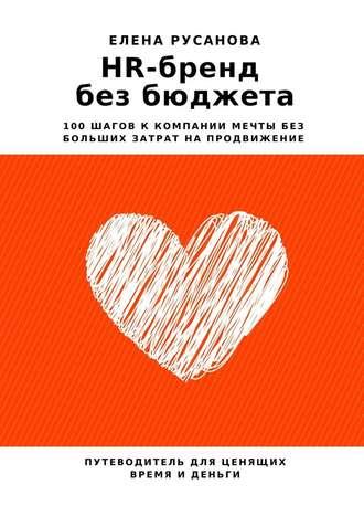Елена Русанова, HR-бренд без бюджета. 100 шагов к компании мечты без больших затрат на продвижение