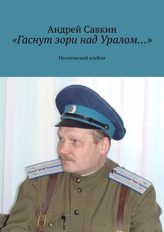Андрей Савкин, Поэтический альбом