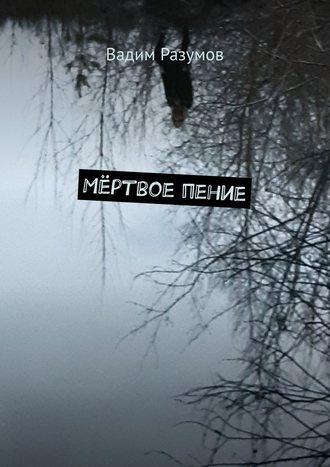 Вадим Разумов, Мёртвое пение