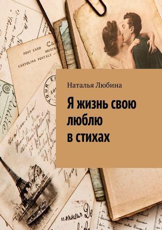 Наталья Любина, Я жизнь свою люблю встихах