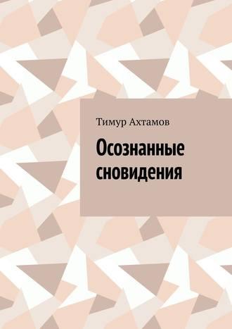Тимур Ахтамов, Осознанные сновидения