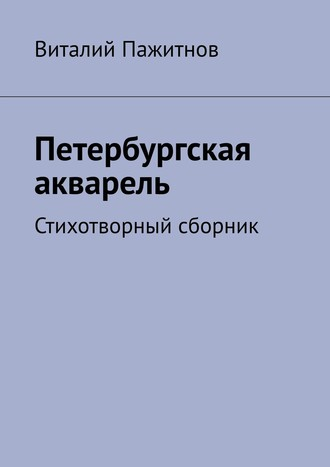 Виталий Пажитнов, Петербургская акварель. Стихотворный сборник