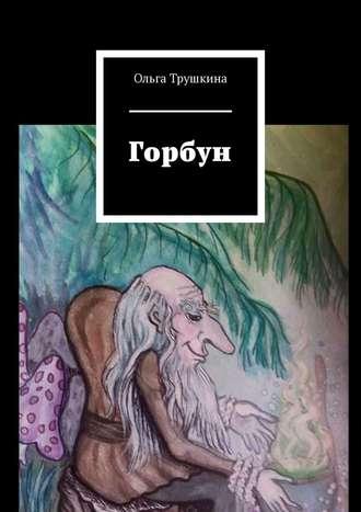 Ольга Трушкина, Горбун