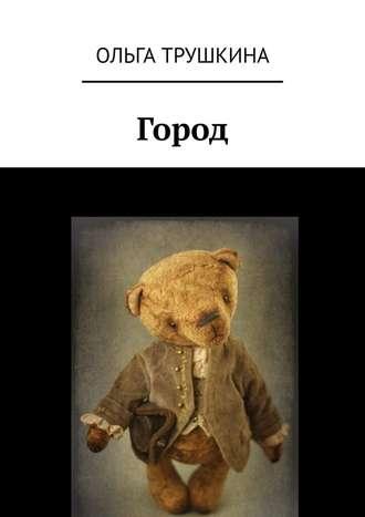 Ольга Трушкина, Город
