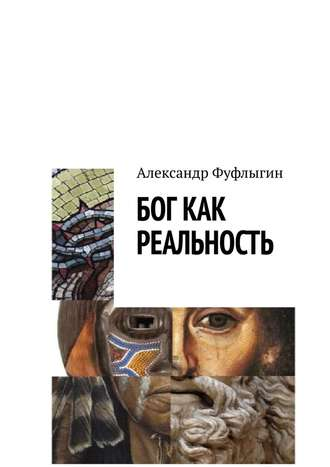 Александр Фуфлыгин, Бог как реальность