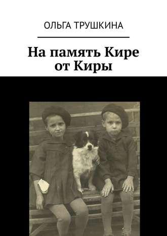 Ольга Трушкина, Напамять Кире отКиры