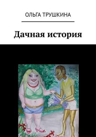 Ольга Трушкина, Дачная история