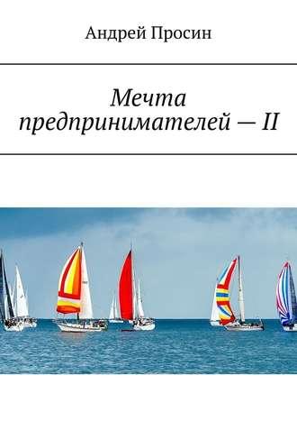 Андрей Просин, Мечта предпринимателей–II