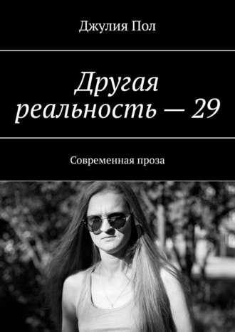 Джулия Пол, Другая реальность–29. Современная проза