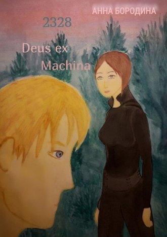 Анна Бородина, 2328Deus ex Machina