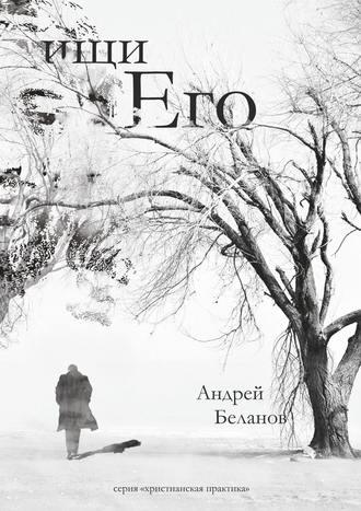 Андрей Беланов, ИщиЕго