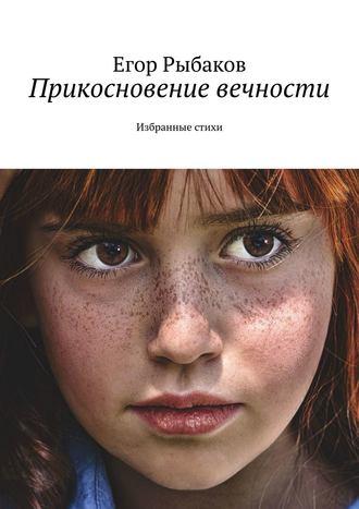 Егор Рыбаков, Прикосновение вечности. Избранные стихи