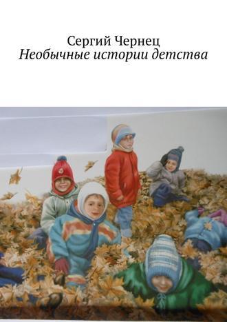 Сергий Чернец, Необычные истории детства