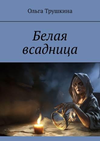 Ольга Трушкина, Белая всадница