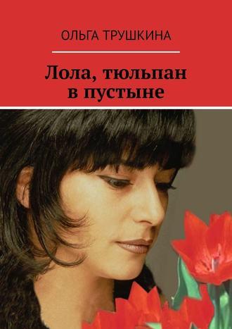 Ольга Трушкина, Лола, тюльпан впустыне