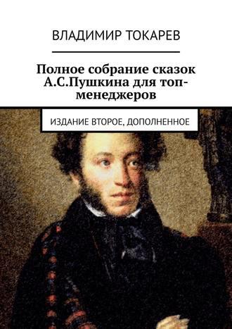 Владимир Токарев, Полное собрание сказок А.С.Пушкина для топ-менеджеров. Издание второе, дополненное