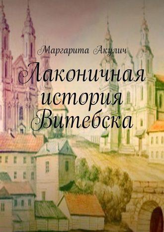 Маргарита Акулич, Лаконичная история Витебска