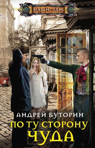 Андрей Буторин, По ту сторону чуда