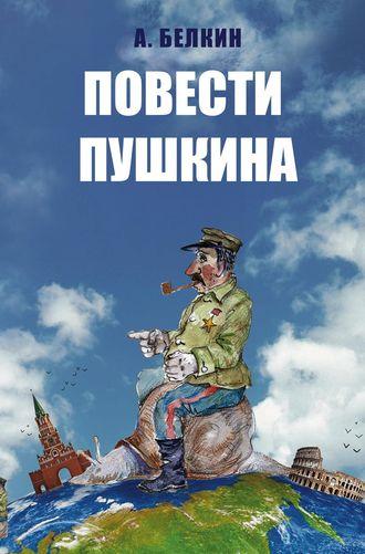Анатолий Белкин, Повести Пушкина