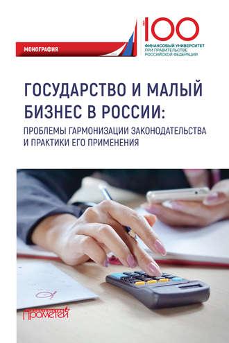 Коллектив авторов, Государство и малый бизнес в России. Проблемы гармонизации законодательства и практики его применения