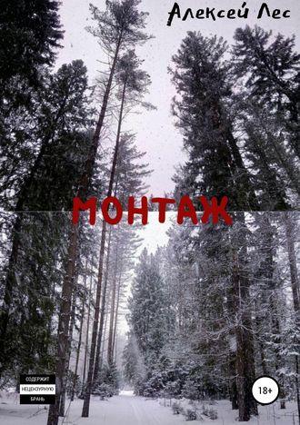 Алексей Лес, Монтаж