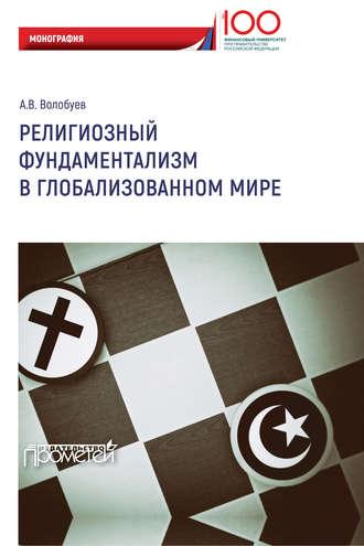 Алексей Волобуев, Религиозный фундаментализм в глобализованном мире