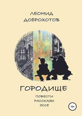 Леонид Доброхотов, Городище