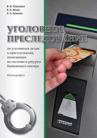 Виктор Пушкарев, Сергей Ковалёв, Уголовное преследование по уголовным делам о преступлениях, посягающих на системы и ресурсы банковского сектора