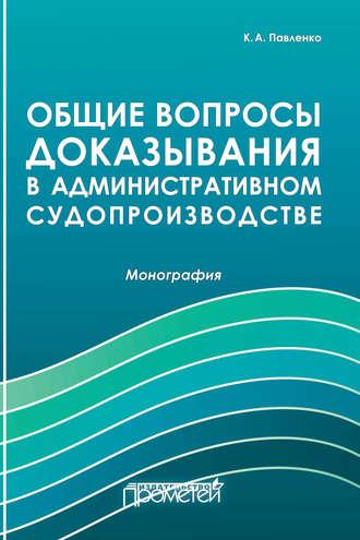 Константин Павленко, Общие вопросы доказывания в административном судопроизводстве