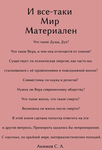 Сергей Акимов, И все-таки Мир материален