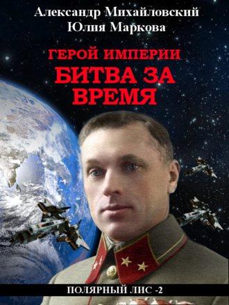 Юлия Маркова, Юлия Маркова, Герой империи. Битва за время