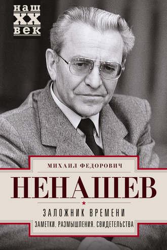 Михаил Ненашев, Заложник времени. Заметки. Размышления. Свидетельства