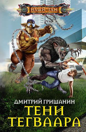Дмитрий Гришанин, Тени Тегваара