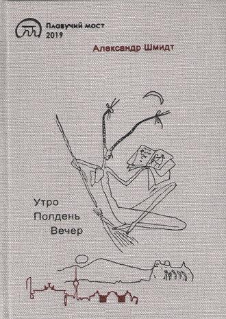 Александр Шмидт, Утро. Полдень. Вечер