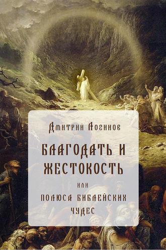 Дмитрий Логинов, Благодать и жестокость