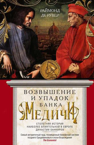 Раймон де Рувер, Возвышение и упадок Банка Медичи. Столетняя история наиболее влиятельной в Европе династии банкиров