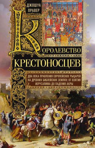 Джошуа Правер, Королевство крестоносцев