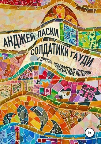 Анджей Ласки, Солдатики Гауди и другие невероятные истории