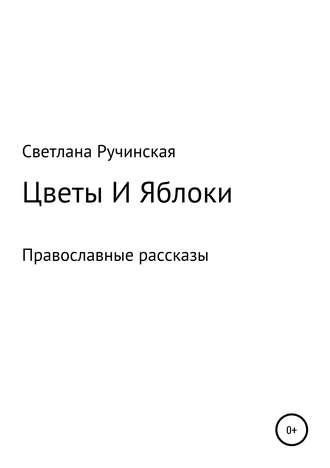 Светлана Ручинская, Цветы и яблоки