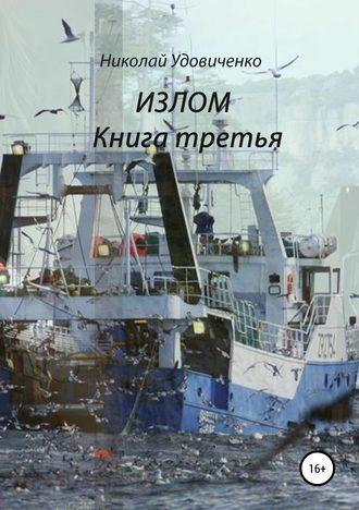 Николай Удовиченко, Излом. Книга третья. Эмигранты. Долгая дорога домой