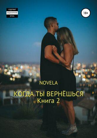 Novela, Когда ты вернешься. Книга 2