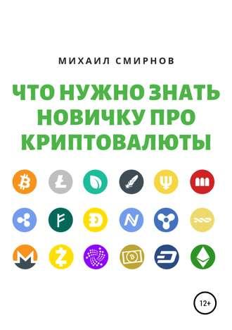 Михаил Смирнов, Что нужно знать новичку про криптовалюты