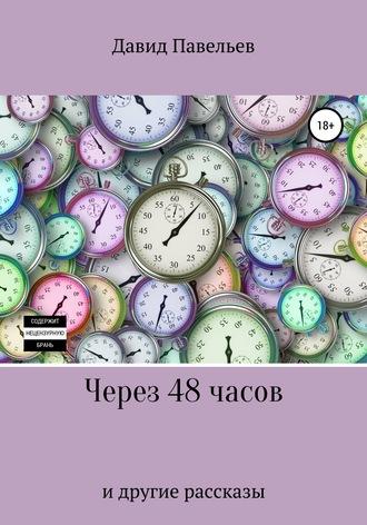 Давид Павельев, Через 48 часов