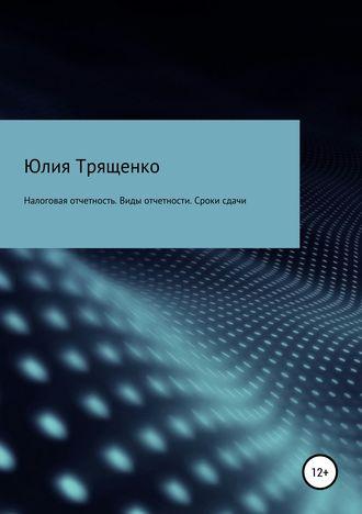 Юлия Трященко, Налоговая отчетность. Виды отчетности. Сроки сдачи