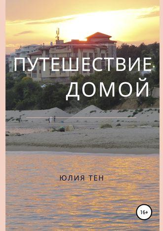Юлия Тен, Путешествие домой