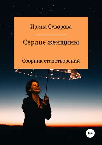 Ирина Суворова, Сердце женщины. Сборник стихотворений